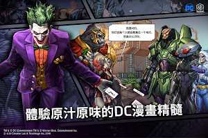 Screenshot 4: DC 火力無限