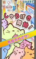 Screenshot 4: みっちりねこ だっしゅ!