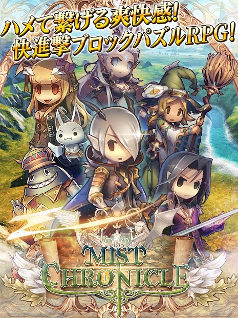 Mist Chronicle (JP)