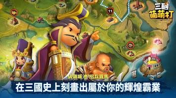 Screenshot 4: 三國萌萌打
