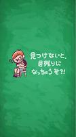 Screenshot 3: 小学生あるあるみっけ!〜暇つぶし ゲーム 無料〜懐かしさにほっこり。ひまつぶしには小学生あるある!