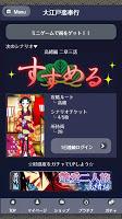 Screenshot 3: 大江戸恋奉行