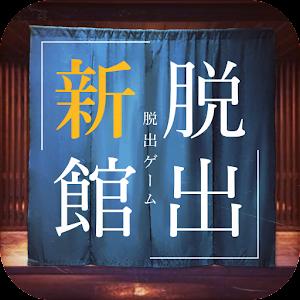 Icon: -新館-逃離安心溫泉