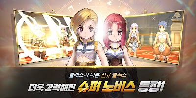 Screenshot 3: Ragnarok M: Eternal Love | Korean