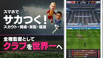 Screenshot 3: SEGA新創造球會 ROAD TO THE WORLD (日版)