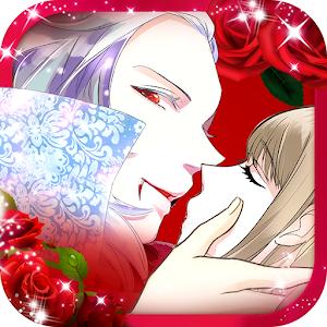 Icon: 【オトメ系無料ゲームアプリ】ヴァンパイアキス