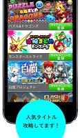 Screenshot 2: ファミ通App-アプリ情報-
