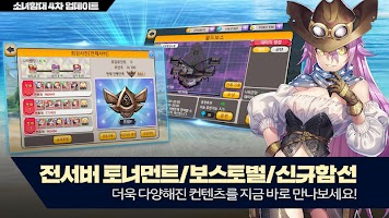 Screenshot 1: 少女艦隊