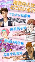 Screenshot 4: 恋愛バンク-女性のお客様はこちらへ-