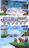 Screenshot 1: 武器投げRPG 空島クエスト