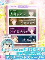 Screenshot 4: 【リセ恋】リセット〜2回目の初恋〜