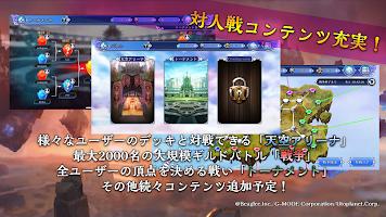 Screenshot 3: 蒼天のスカイガレオン