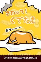 Screenshot 1: 터치미! 구데타마_일본판