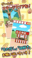 Screenshot 3: 貓咪麵包店