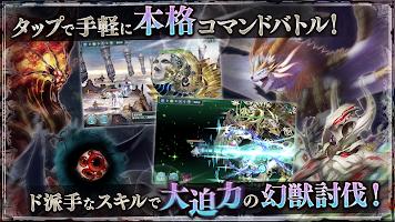 Screenshot 4: 幻獣契約クリプトラクト | 日本語版