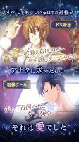 Screenshot 3: 戀愛的星之王子