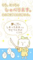 Screenshot 3: 癒しのもち育成ゲーム