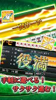 Screenshot 1: 【麻雀】爽快麻雀!イーシャンテン