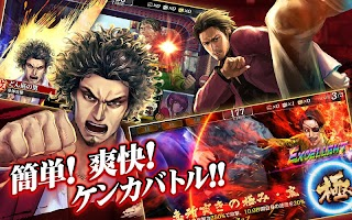 Screenshot 3: Yakuza ONLINE