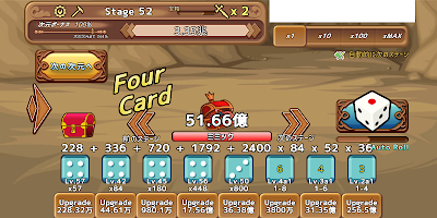 Screenshot 4: 擲骰勇者