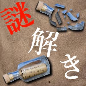 Icon: 謎解き 〜孤島に秘めし9つの手紙〜 孤島からの脱出