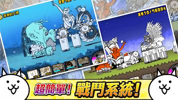 Screenshot 3: Battle Cats