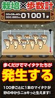 Screenshot 1: 茸が育つ歩数計 歩ク茸