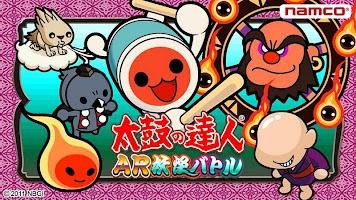 Screenshot 1: 太鼓の達人AR妖怪バトル