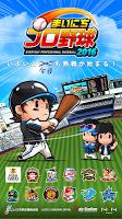 Screenshot 1: まいにちプロ野球