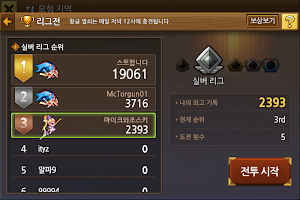 Screenshot 3: 엘브리사 for Kakao