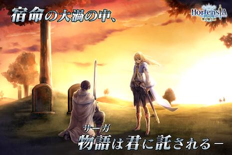Hortensia Saga 蒼之騎士團 - 日版