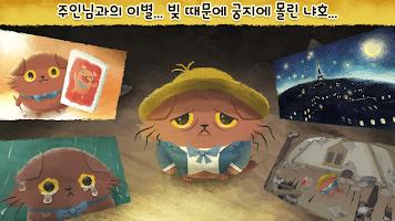 Screenshot 2: 고양이 냐호~냐・미제라블~