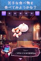 Screenshot 3: 脱出ゲーム  伯爵くんの挑戦 - わが輩、人間になりたい