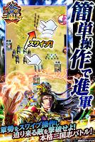 Screenshot 1: 軍勢RPG 蒼の三国志