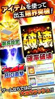 Screenshot 4: グリパチ~パチンコ&パチスロ(スロット)ゲームアプリ~