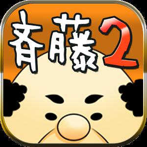 Icon: 便利屋的齊藤2