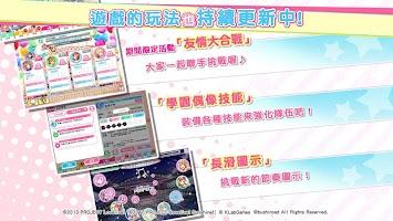Screenshot 4: Love Live! School Idol Festival | Chino Tradicional