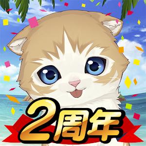 Icon: ねこ島日記~猫と島で暮らす猫のパズルゲーム~