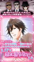 Screenshot 2: 恋人は専属SP