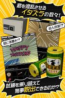 Screenshot 3: 酒醉・房間