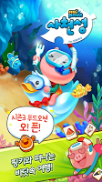Screenshot 1: 애니팡 사천성 for kakao