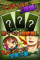 Screenshot 2: ぼくのアサガオー!~世にも奇妙な観察日記~【無料育成ゲーム】