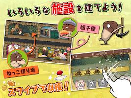 Screenshot 2: Nameko no Su | Japanese