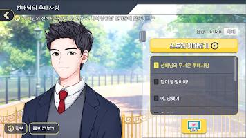 Screenshot 2: [팬픽 빙의글] 선배님의 후배사랑 - 학원로맨스