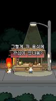 Screenshot 1: 곰아저씨 레스토랑