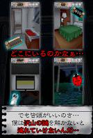 Screenshot 4: 脱出ゲーム 謎解き 寝ない子、誰だ
