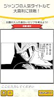Screenshot 2: 貓咪的大喜利壽司 powered by 集英社