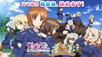 Screenshot 1: Girls and Panzer | Japanese