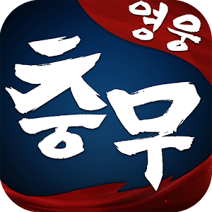 Icon: 충무영웅전 — 충성스럽고 용맹한 장군들과 함께 가정과 나라를 지킨다
