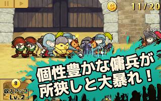 Screenshot 1: 傭兵王